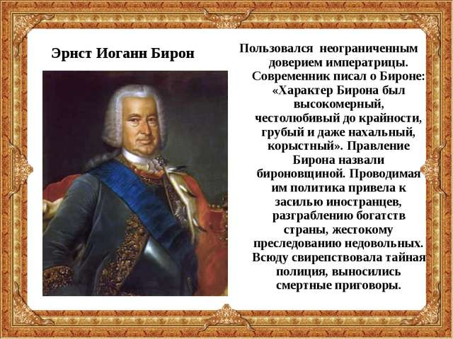 Эрнст Иоганн Бирон Пользовался неограниченным доверием императрицы. Современн...