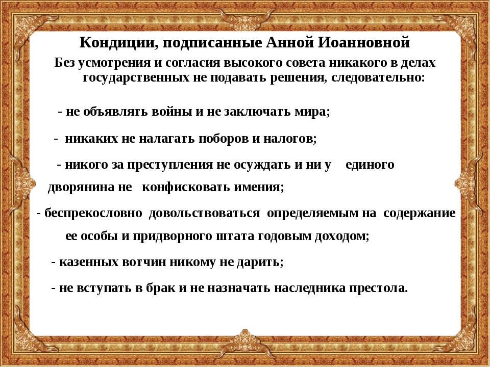 Кондиции, подписанные Анной Иоанновной Без усмотрения и согласия высокого сов...