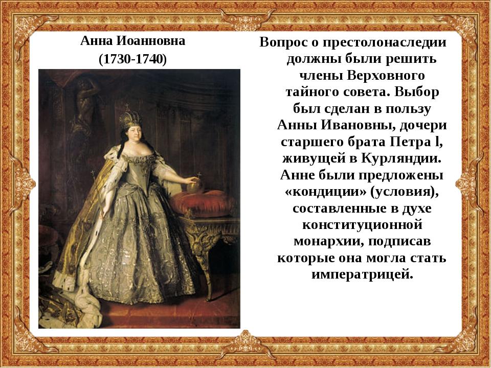 Анна Иоанновна (1730-1740) Вопрос о престолонаследии должны были решить члены...