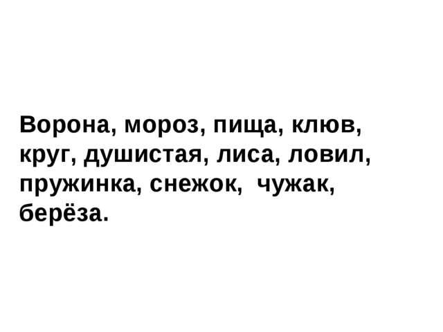 Ворона, мороз, пища, клюв, круг, душистая, лиса, ловил, пружинка, снежок, чуж...