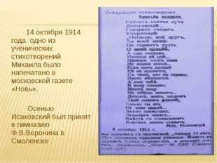 14 октября 1914 года одно из ученических стихотворений Михаила было напечата