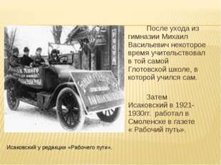 После ухода из гимназии Михаил Васильевич некоторое время учительствовал в т