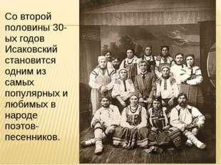 Со второй половины 30-ых годов Исаковский становится одним из самых популярны