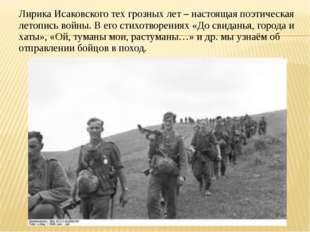 Лирика Исаковского тех грозных лет – настоящая поэтическая летопись войны. В