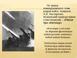 По заказу командовавшего этим родом войск, генерала А.И. Нестеренко, Исаковс