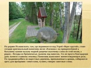 На родине Исаковского, там, где поднимается над Угрой «берег крутой», стоит с