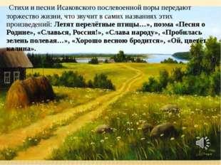 Стихи и песни Исаковского послевоенной поры передают торжество жизни, что зв