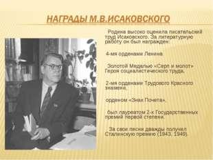 Родина высоко оценила писательский труд Исаковского. За литературную работу
