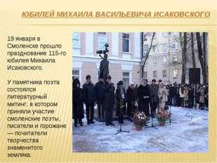 19 января в Смоленске прошло празднование 115-го юбилея Михаила Исаковского.