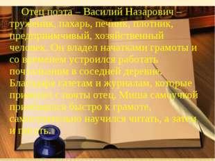 Отец поэта – Василий Назарович – труженик, пахарь, печник, плотник, пред