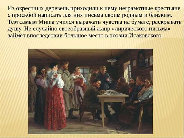 Из окрестных деревень приходили к нему неграмотные крестьяне с просьбой напис...