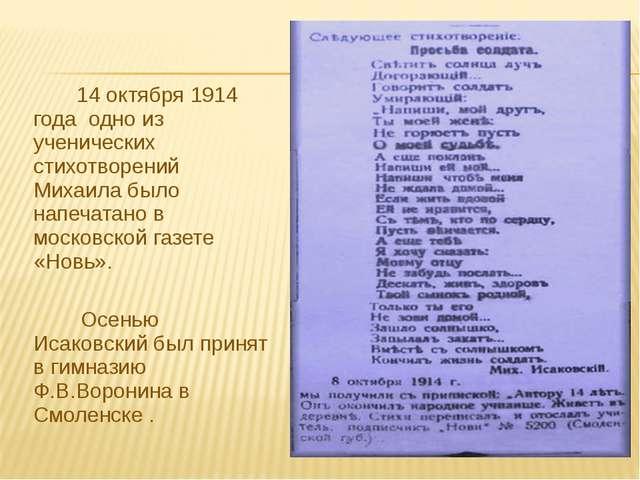 14 октября 1914 года одно из ученических стихотворений Михаила было напечата...