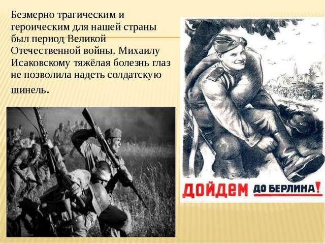Безмерно трагическим и героическим для нашей страны был период Великой Отечес...