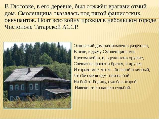 В Глотовке, в его деревне, был сожжён врагами отчий дом. Смоленщина оказалась...