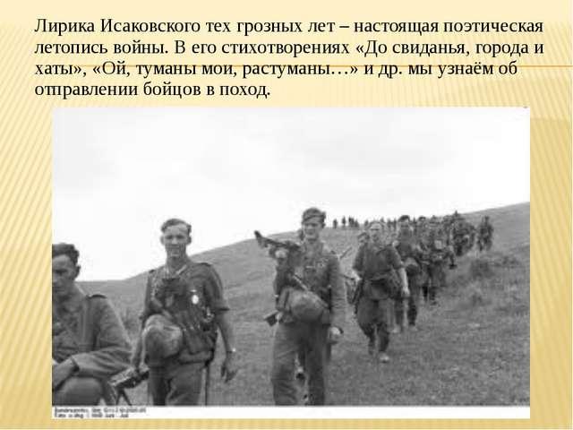 Лирика Исаковского тех грозных лет – настоящая поэтическая летопись войны. В...