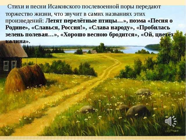 Стихи и песни Исаковского послевоенной поры передают торжество жизни, что зв...