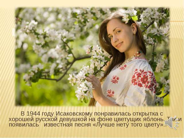 В 1944 году Исаковскому понравилась открытка с хорошей русской девушкой на ф...