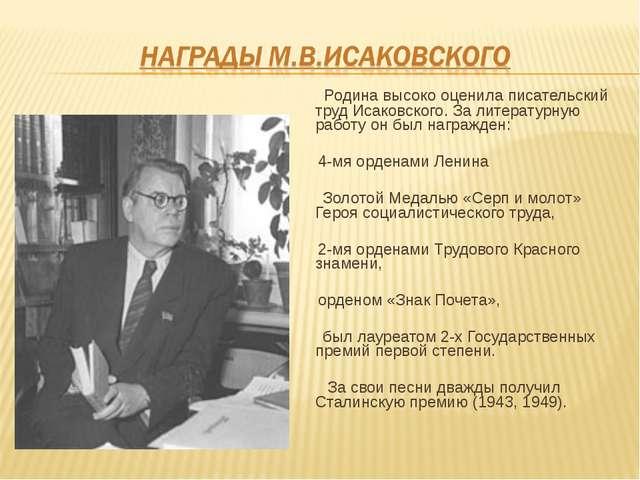 Родина высоко оценила писательский труд Исаковского. За литературную работу...