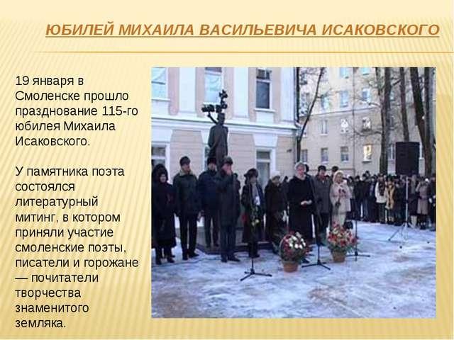 19 января в Смоленске прошло празднование 115-го юбилея Михаила Исаковского....