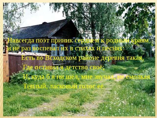 Навсегда поэт приник сердцем к родным краям и не раз воспевал их в стихах и п...
