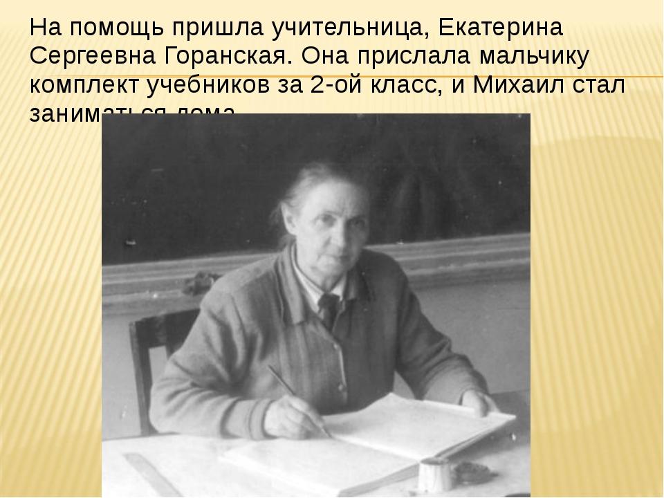 На помощь пришла учительница, Екатерина Сергеевна Горанская. Она прислала мал...