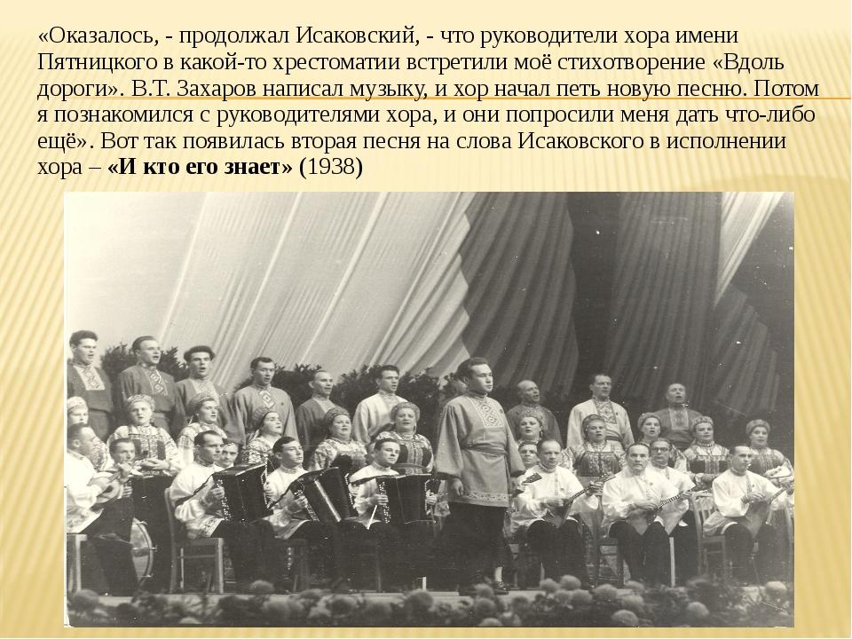 «Оказалось, - продолжал Исаковский, - что руководители хора имени Пятницкого...