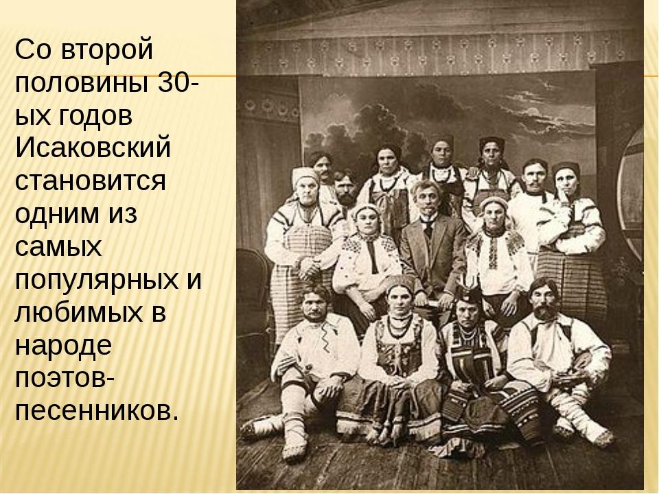 Со второй половины 30-ых годов Исаковский становится одним из самых популярны...