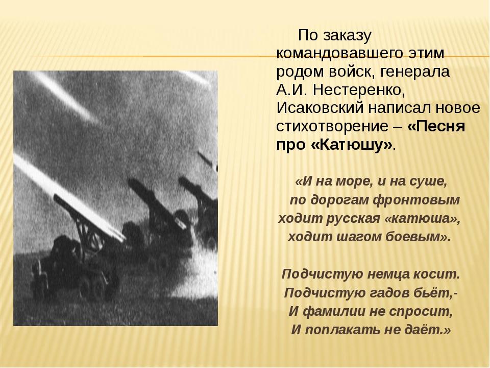 По заказу командовавшего этим родом войск, генерала А.И. Нестеренко, Исаковс...