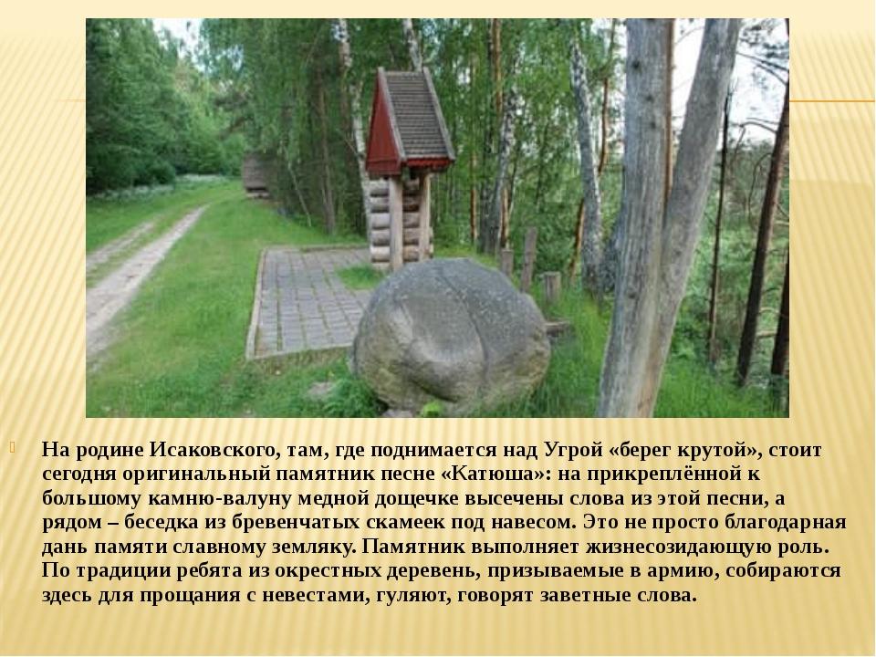 На родине Исаковского, там, где поднимается над Угрой «берег крутой», стоит с...