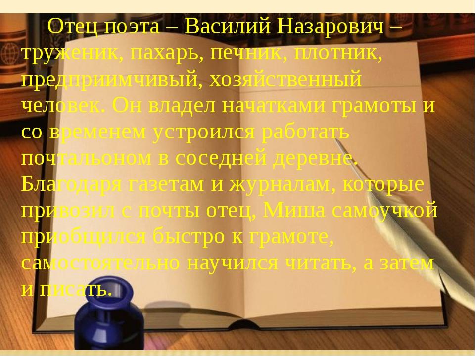 Отец поэта – Василий Назарович – труженик, пахарь, печник, плотник, пред...