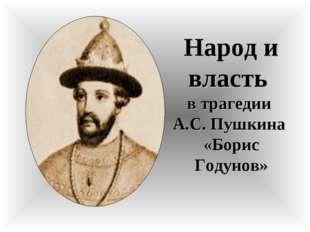 Народ и власть в трагедии А.С. Пушкина «Борис Годунов»