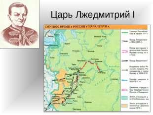 Царь Лжедмитрий I