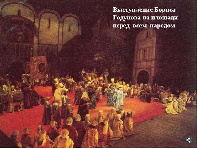 Выступление Бориса Годунова на площади перед всем народом
