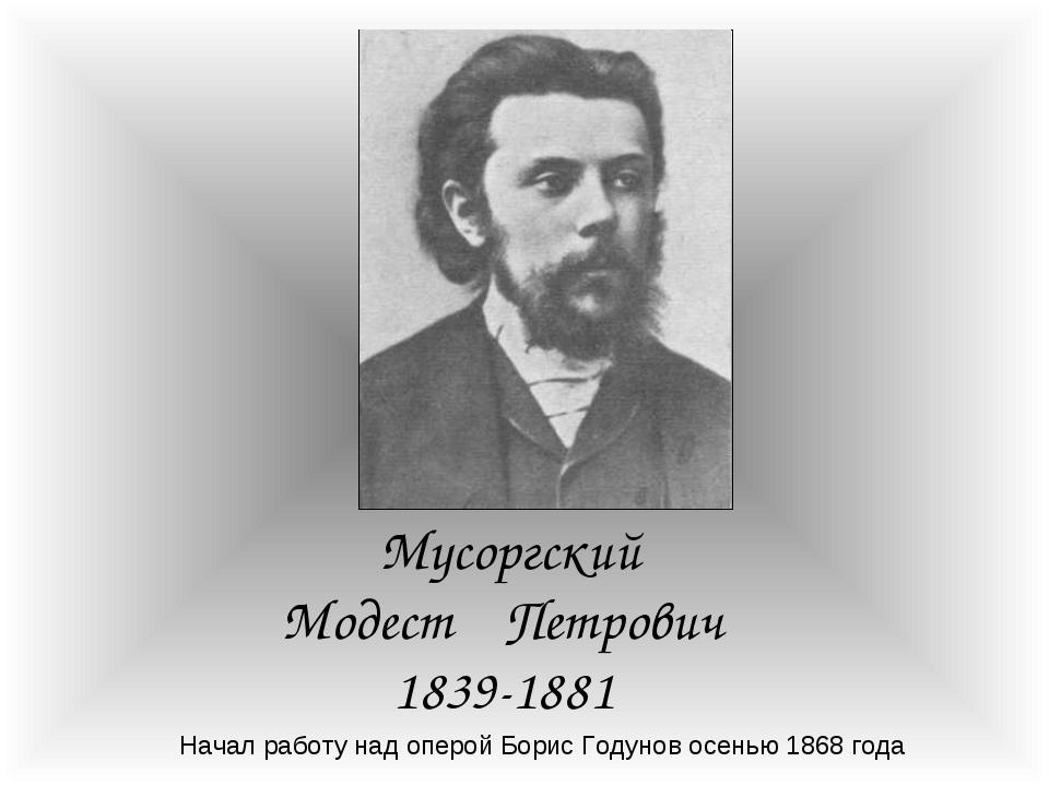 Мусоргский Модест Петрович 1839-1881 Начал работу над оперой Борис Годунов ос...
