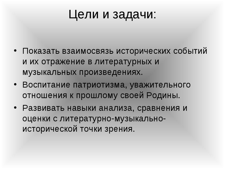 Цели и задачи: Показать взаимосвязь исторических событий и их отражение в лит...
