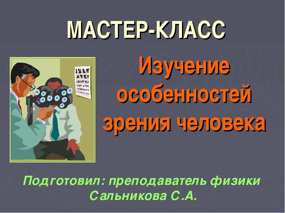 МАСТЕР-КЛАСС Изучение особенностей зрения человека Подготовил: преподаватель...