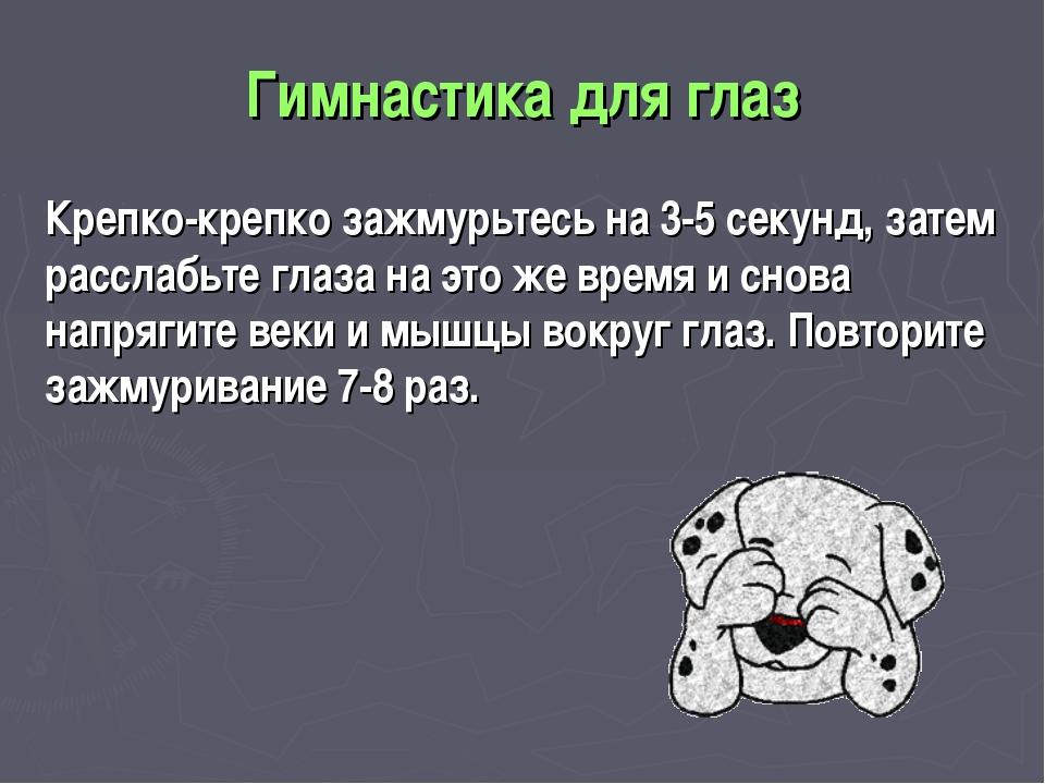 Гимнастика для глаз Крепко-крепко зажмурьтесь на 3-5 секунд, затем расслабьте...