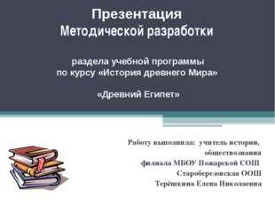 Презентация Методической разработки раздела учебной программы по курсу «Исто