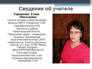 Сведения об учителе Терешкина Елена Николаевна Учитель истории и обществознан