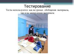 Тестирование Тесты используются как на уроках обобщения материала, так и на з