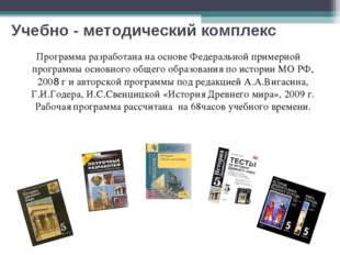Учебно - методический комплекс Программа разработана на основе Федеральной пр
