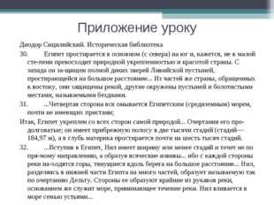Приложение уроку Диодор Сицилийский. Историческая библиотека 30.Египет прост