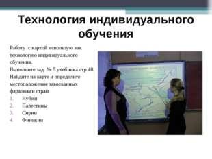 Технология индивидуального обучения Работу с картой использую как технологию