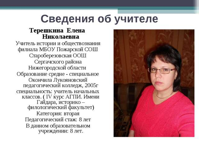Сведения об учителе Терешкина Елена Николаевна Учитель истории и обществознан...