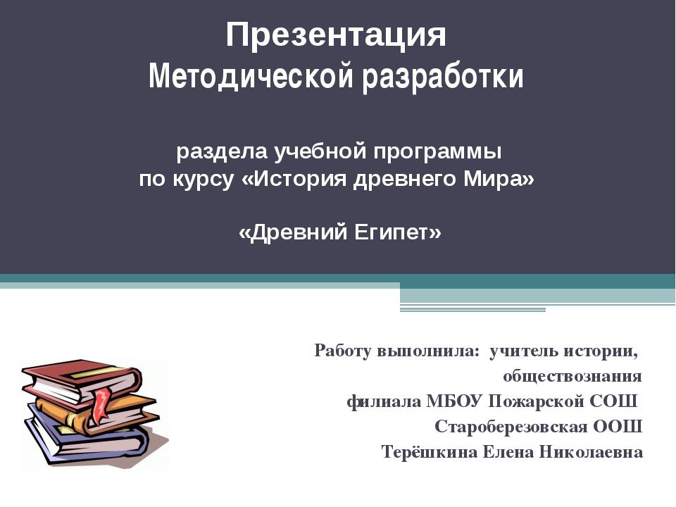 Презентация Методической разработки раздела учебной программы по курсу «Исто...