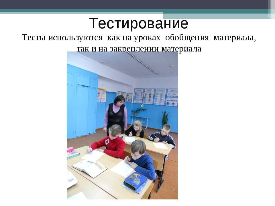 Тестирование Тесты используются как на уроках обобщения материала, так и на з...
