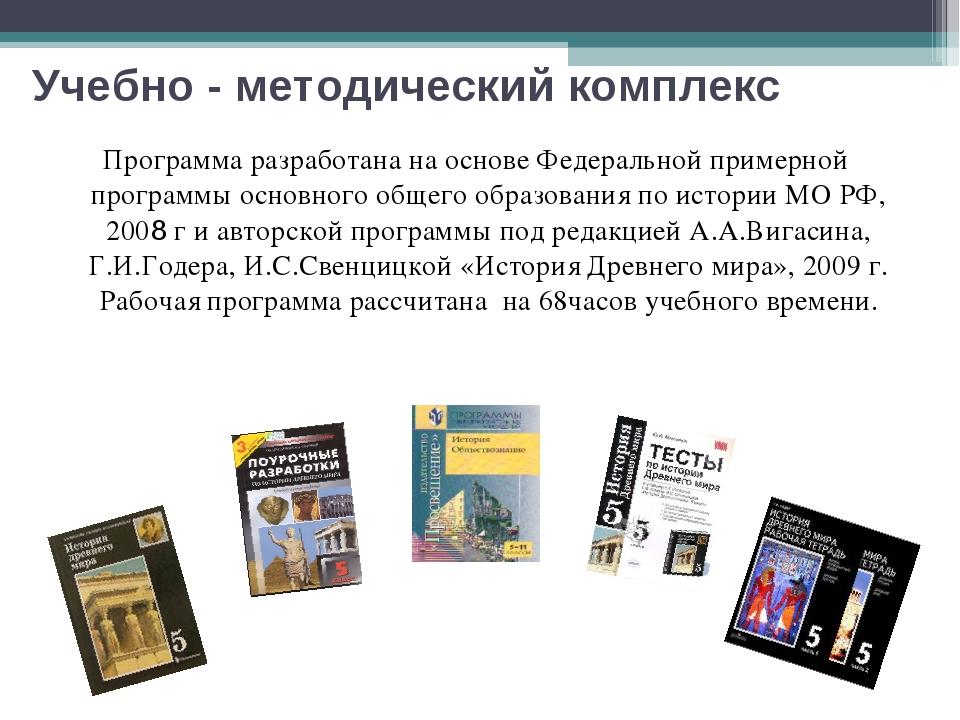 Учебно - методический комплекс Программа разработана на основе Федеральной пр...