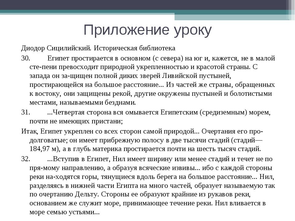 Приложение уроку Диодор Сицилийский. Историческая библиотека 30.Египет прост...