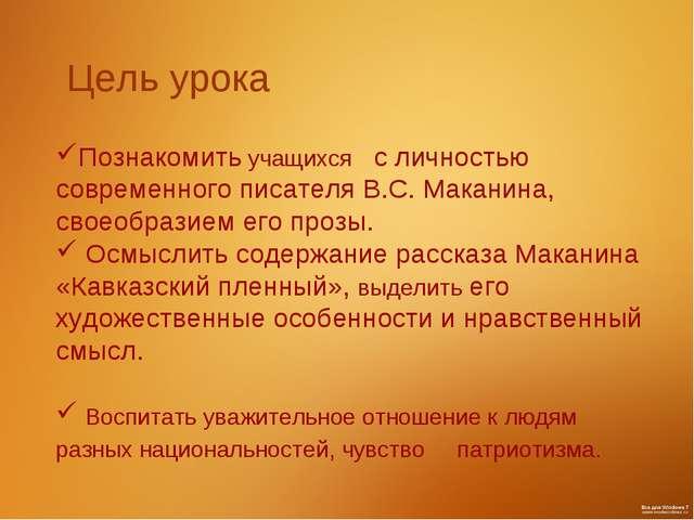 Познакомить учащихся с личностью современного писателя В.С. Маканина, своеоб...