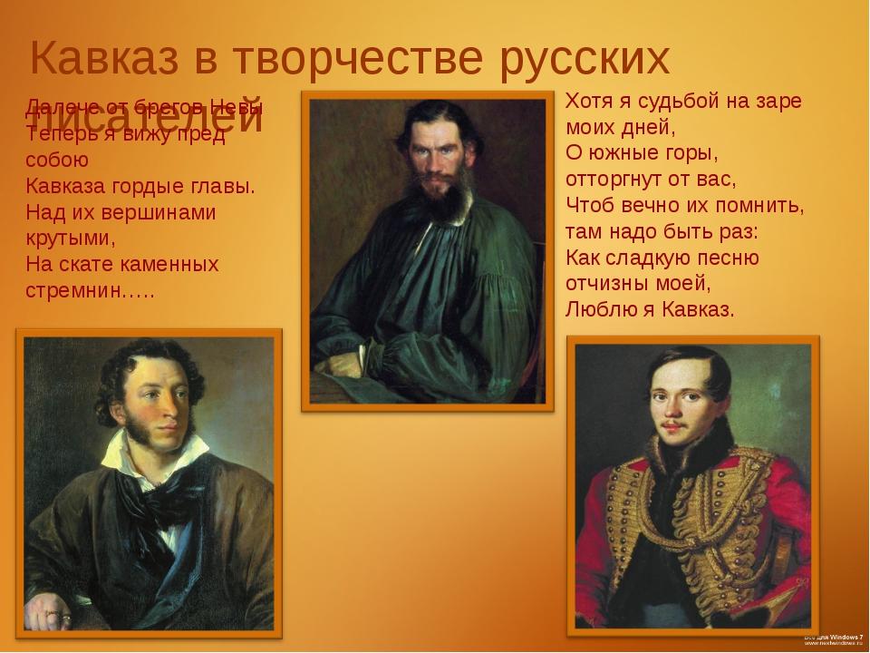 Кавказ в творчестве русских писателей Далече от брегов Невы Теперь я вижу пре...